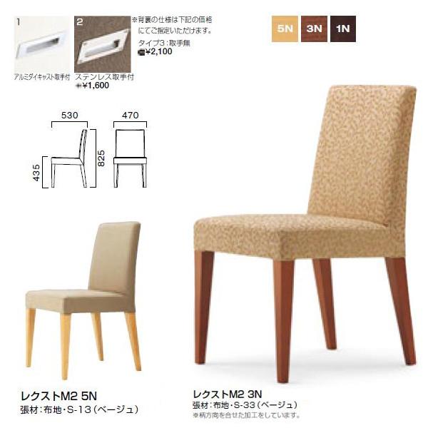 クレス レクスト M1 肘無(取手:タイプ1仕様) 業務用家具 チェア W470×D530×H435・825mm