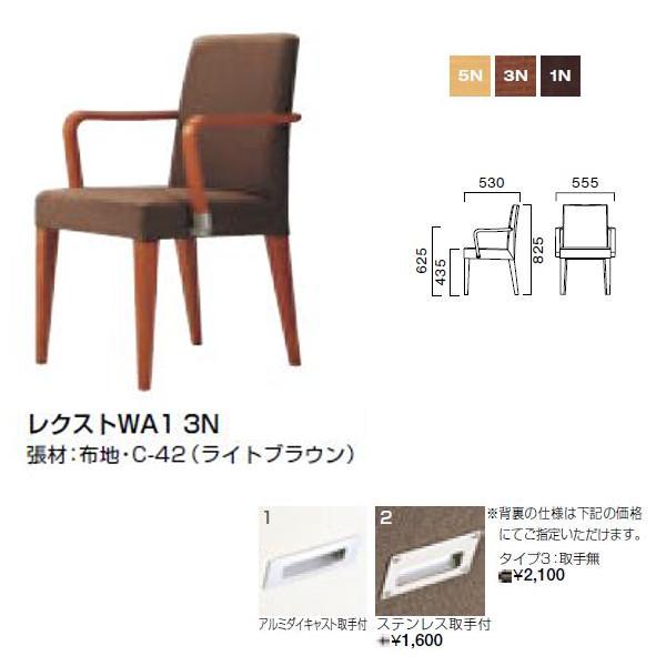 クレス レクスト WA1 木肘(取手:タイプ1仕様) 業務用家具 チェア W555×D530×H435・625・825mm