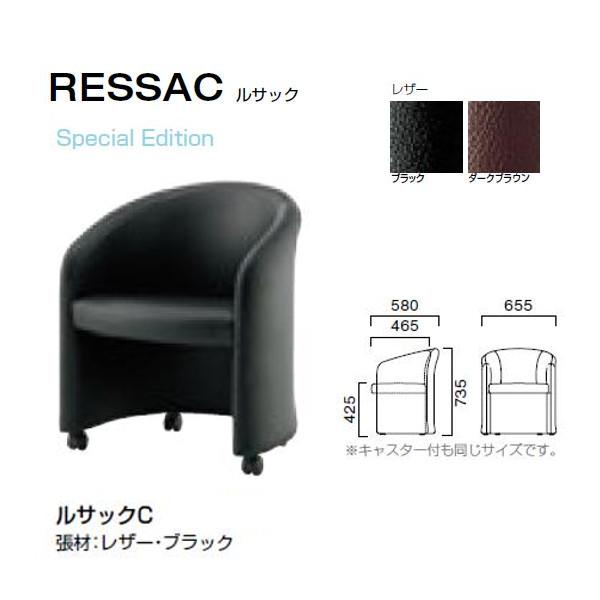 クレス ルサック Special Edition 柔らかなフォルムのチェア W655×D465・580×H425・735mm