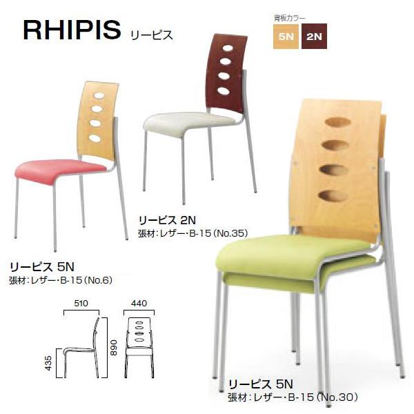 クレス リーピス カフェや食堂に最適なチェア W440×D510×H435・890mm