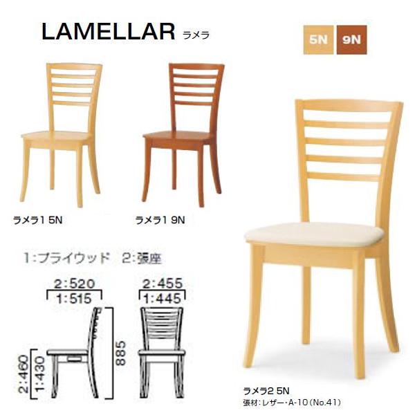 クレス ラメラ LAMELLAR カフェやレストランにおすすめのチェア 1.プライウッド/2.張座