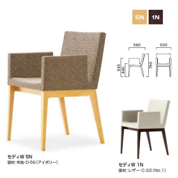 クレス セディ W 肘付 業務用家具 チェア W530×D560×H440・645・795mm