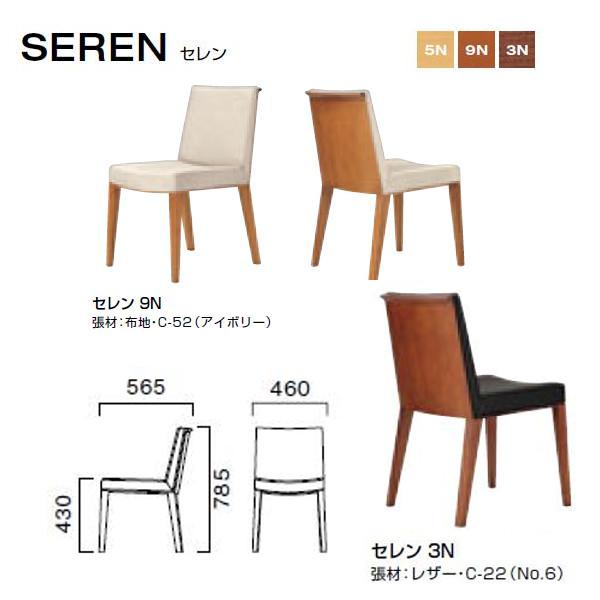 クレス セレン SEREN ローバックチェア W460×D565×H430・785mm