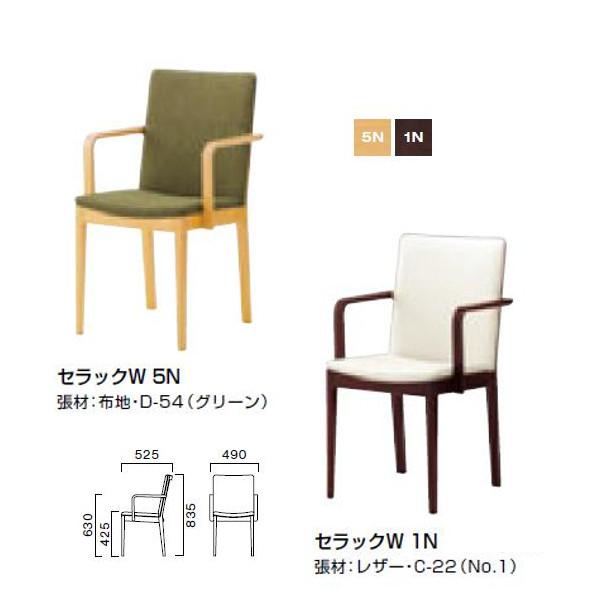 クレス セラック W肘付 業務用家具 チェア W490×D525×H425・630・835mm