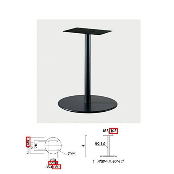 クレス 施設用テーブルレッグ SL-BL400