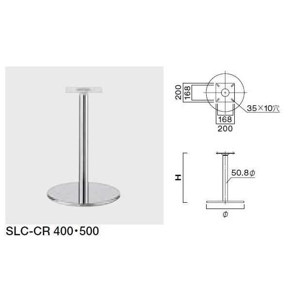 クレス チェア用脚 SLC-CR400 クロムメッキ