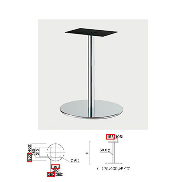 飲食店向け家具 椅子 クレス 今季も再入荷 SL-CR500 セール価格 施設用テーブルレッグ