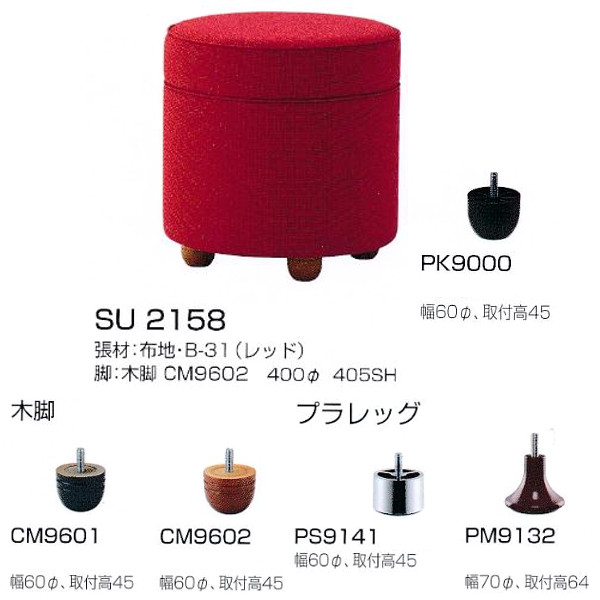 クレス 施設用 一人掛け スツール SU2158 プラレッグPK9000仕様 生地選択 径400×SH405mm
