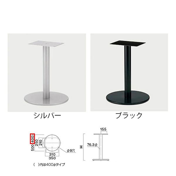 クレス 施設用テーブルレッグ SV-SI400/SV-BL400