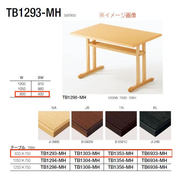 クレス TB1293-MHシリーズ テーブル W600×D750×H700mm