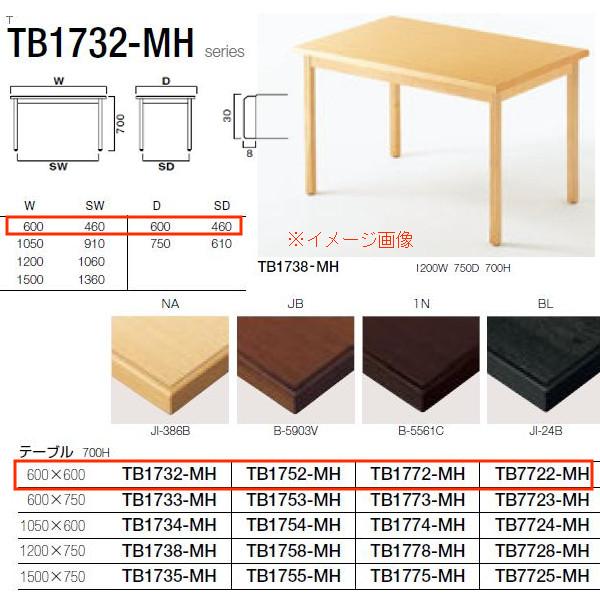 クレス TB1732-MHシリーズ テーブル W600×D600×H700mm