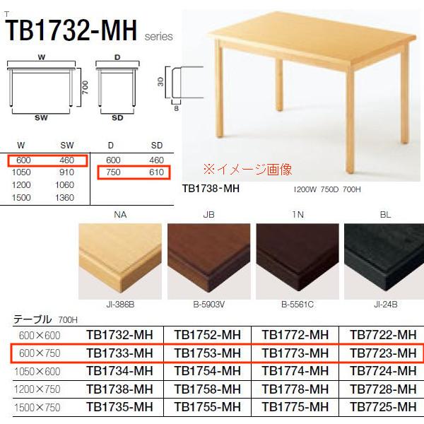 クレス TB1732-MHシリーズ テーブル W600×D750×H700mm