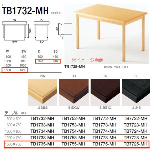 クレス TB1732-MHシリーズ テーブル W1500×D750×H700mm