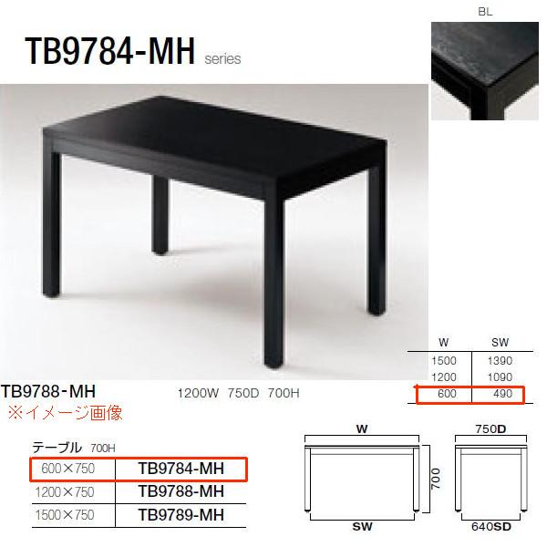 クレス TB9784-MHシリーズ テーブル BL W600×D750×H700mm TB9784-MH