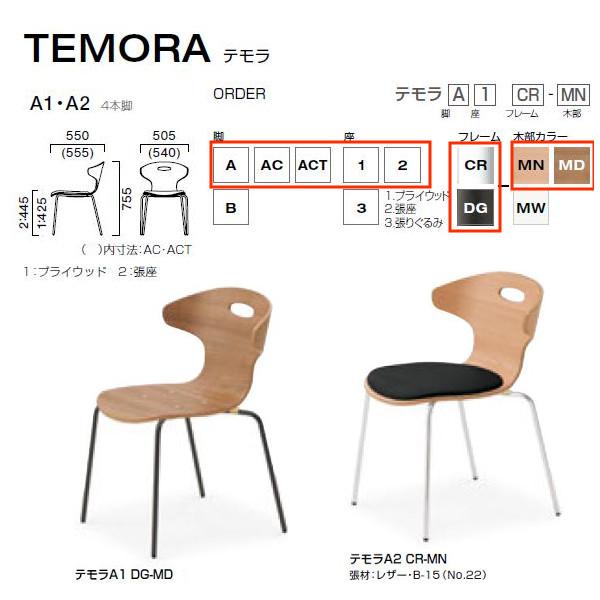 クレス テモラ オフィスやパブリックスペースチェア 4本脚