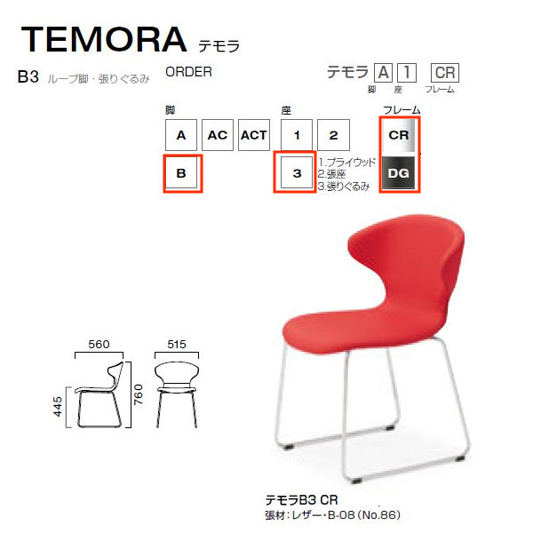 クレス テモラ オフィスやパブリックスペースチェア ループ脚・張りぐるみ W515×D560×H445・760mm