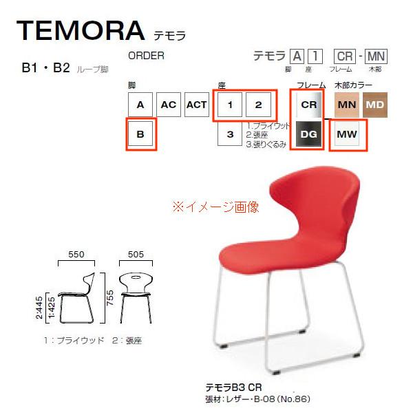 クレス テモラ オフィスやパブリックスペースチェア ループ脚 MW 1.プライウッド:W505×D550×H425・755mm 2.張座:W505×D550×H445・755mm