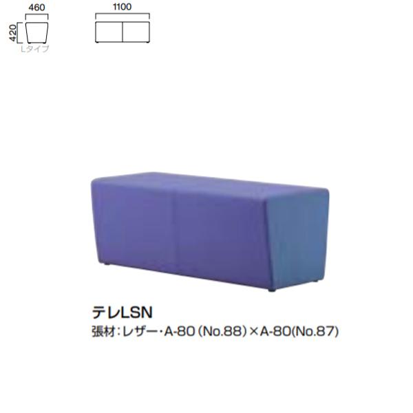 クレス 施設用ソファ テレ LSN ロータイプ 二人掛 生地選択