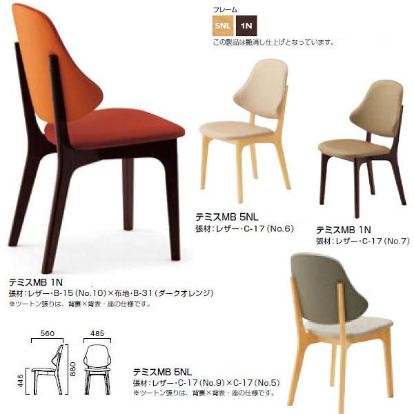 クレス テミス MB 背:張りぐるみ 業務用家具 チェア W485×D560×H445・880mm