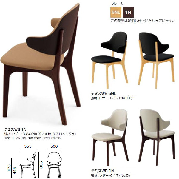 クレス テミス WB 肘付・背:張りぐるみ 業務用家具 チェア W500×D555×H445・670・865mm