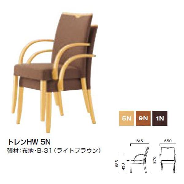 クレス トレン HWハイバック肘付 業務用家具 チェア W550×D615×H430・625・870mm