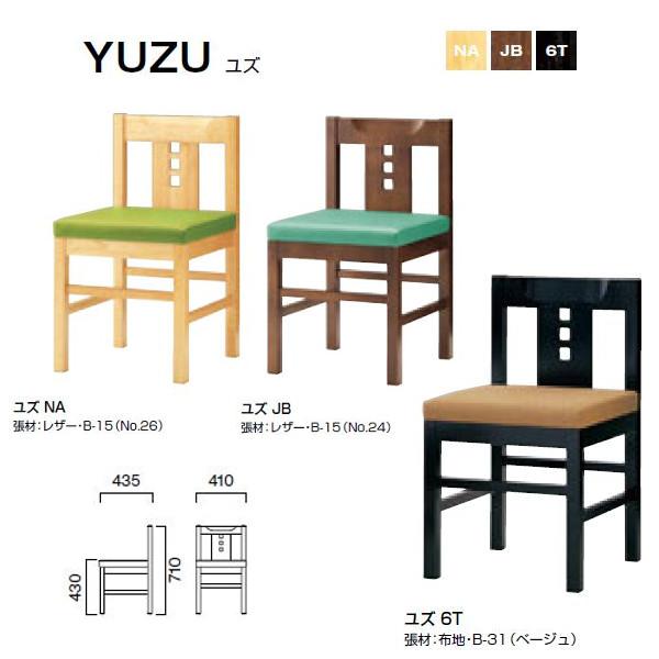 クレス 和風椅子 W410×D435×H430・710mm ユズ 和風椅子 W410×D435×H430 クレス・710mm, ビッグウッド:bc16d31c --- jphupkens.be