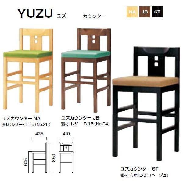 クレス ユズ カウンター 和風椅子 W410×D435×H605・850mm