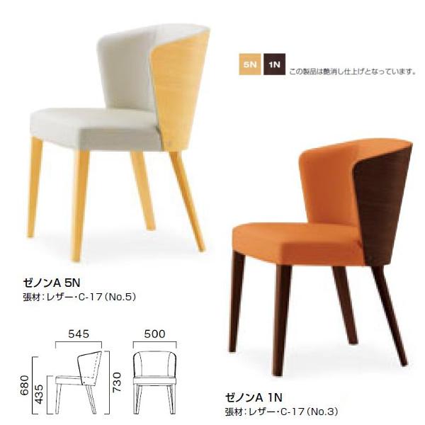 クレス ゼノン A 背ウッドパネル 業務用家具 チェア W500×D545×H435・680・730mm