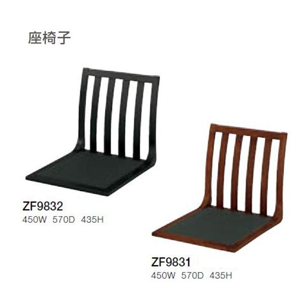 クレス 座椅子 W450×D570×H435mm ZF9831/ZF9832