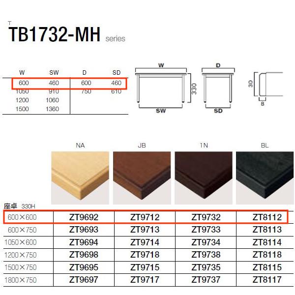クレス TB1732-MHシリーズ 座卓 W460・600×D460・600×H330mm