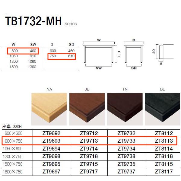 クレス TB1732-MHシリーズ 座卓 W460・600×D610・750×H330mm