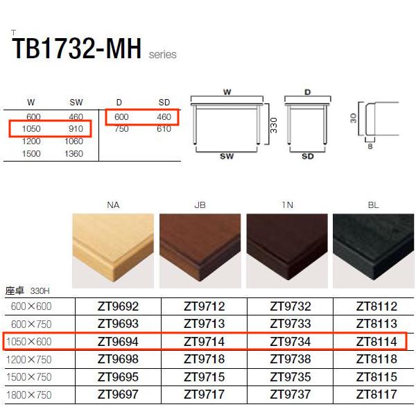 クレス TB1732-MHシリーズ 座卓 W910・1050×D460・600×H330mm