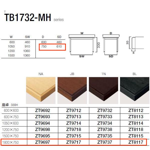 クレス TB1732-MHシリーズ 座卓 W1800×D610・750×H330mm