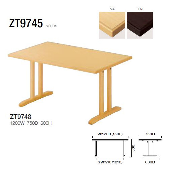 クレス ZT9745シリーズ ZT9748/ZT9778 座卓 W910・1200×D600・750×H600mm