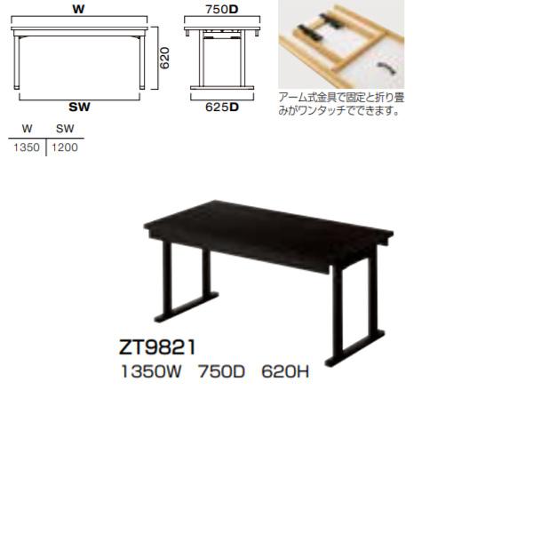 クレス 高座卓(折脚) ZT9801シリーズ 1350×750mm
