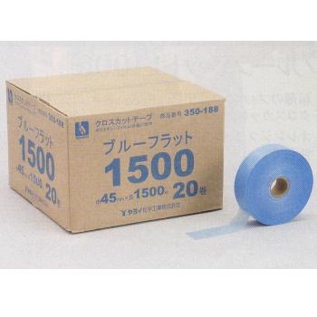 ヤヨイ化学 ブルーフラット1500 巾45mm×長1500m 20巻 350-188