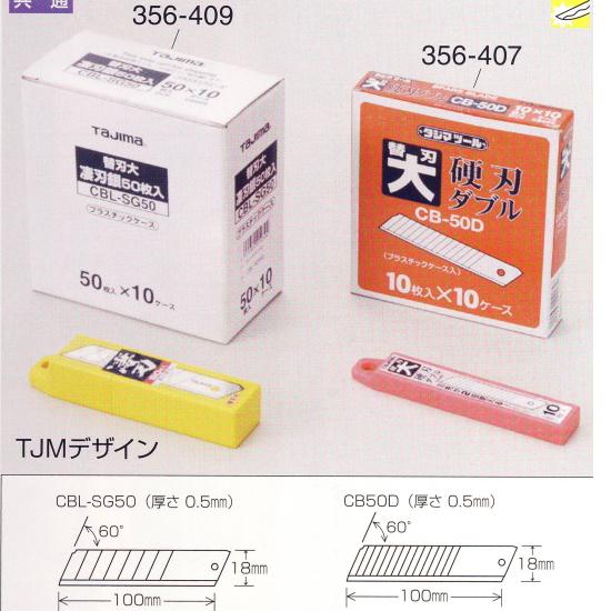 TJMデザイン タジマ 替刃 凄刃銀 大型 CBL-SG50 1箱(50枚×10) 356-409