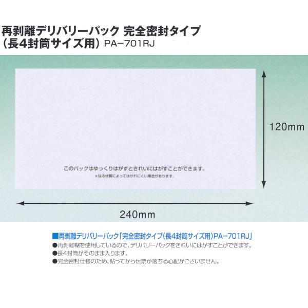 デリバリーパック PA-701RJ 再剥離タイプ 120×240mm 長4封筒サイズ 厚み50ミクロン 100枚×20(2000枚)