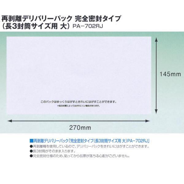 デリバリーパック PA-702RJ 再剥離タイプ 145×270mm 長3封筒サイズ 厚み50ミクロン 100枚×20(2000枚)