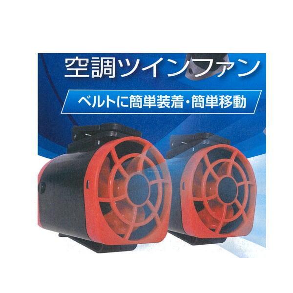 熱中症対策 ベルトに装着 空調ツインファン TF-1122ST 1組