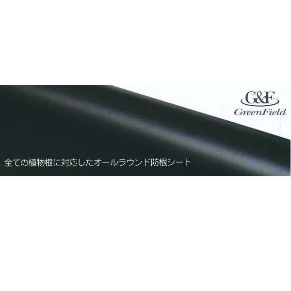 グリーンフィールド RCF 防根・防竹シート 1m×10m RCF420-1010