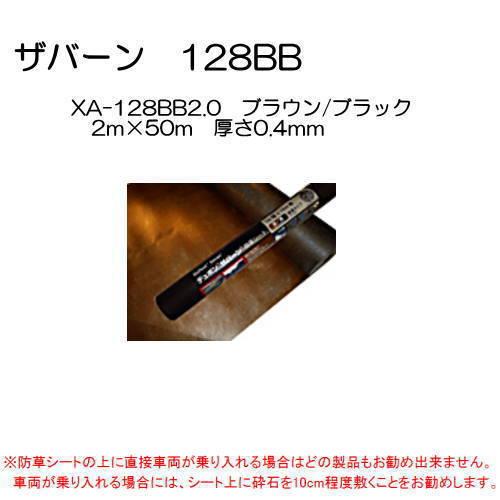 送料無料 デュポン プランテックス 防草シート グレード 125BB ブラウン/ブラック 2m巾×50m長 厚さ0.4mm 重さ13kg