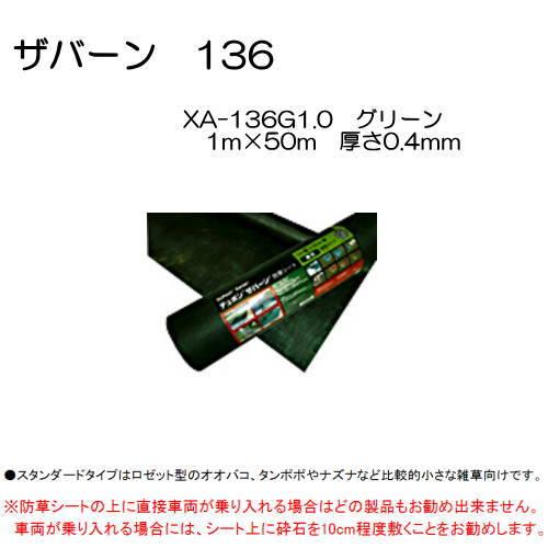 送料無料 デュポン ザバーン 防草シート グレード136G XA-136G1.0 グリーン 1m巾×50m長 厚さ0.4mm 重さ7kg