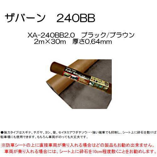送料無料 デュポン プランテックス 防草シート グレード240BB XA-240BB2.0 ブラック/ブラウン 2m巾×30m長 厚さ0.64mm 重さ15kg