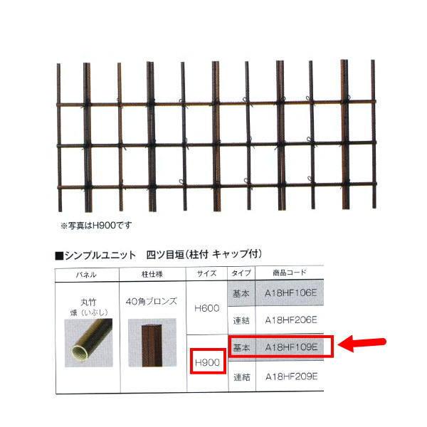 グローベン シンプルユニット 四ツ目垣(柱付キャップ付) 燻竹 H900 基本 A18HF109E