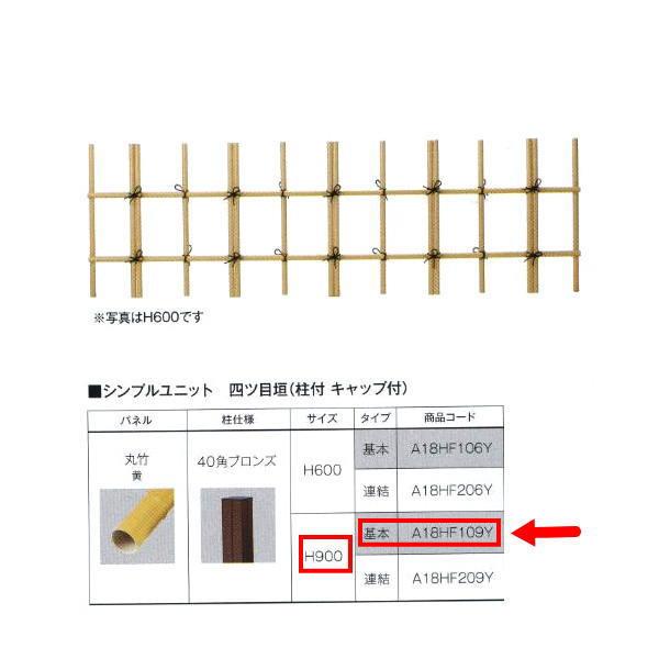 グローベン シンプルユニット 四ツ目垣(柱付キャップ付) 丸竹 黄 H900 基本 A18HF109Y