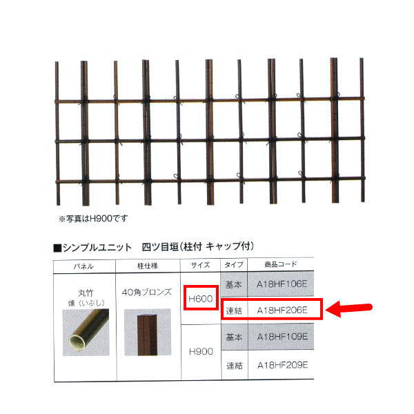 人口竹垣ユニット グローベン シンプルユニット 四ツ目垣(柱付キャップ付) 燻竹 H600 連結 A18HF206E
