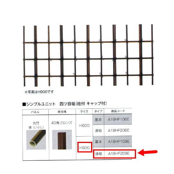 人口竹垣ユニット グローベン シンプルユニット 四ツ目垣(柱付キャップ付) 燻竹 H900 連結 A18HF206E