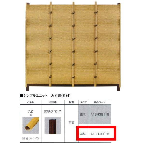グローベン シンプルユニット みす垣 黄竹 H1800 貼面:両面 連結 A18HGB218