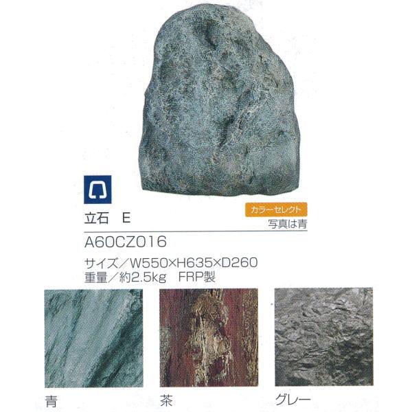 グローベン 立石E A60CZ016 W550×H635×D260mm 約2.5kg FRP製